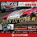 '16 D1GP開幕記念セールDIGICAM[デジキャン]鍛造ワイドトレッドスペーサーP.C.D100-4H-1.5-20mm