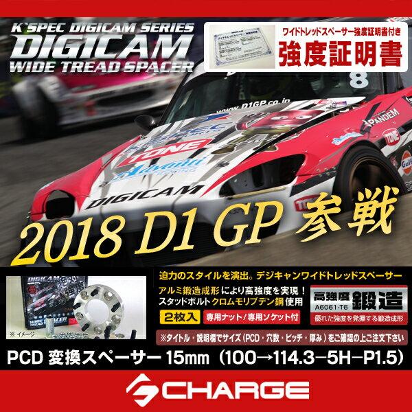 '16 D1GP開幕記念セールDIGICAM[デジキャン]PCD変換スペーサー15mm(100→114.3-5H-P1.5)WH01