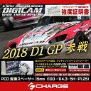 '16 D1GP開幕記念セールDIGICAM[デジキャン]PCD変換スペーサー15mm(100→114.3-5H-P1.25)WH02