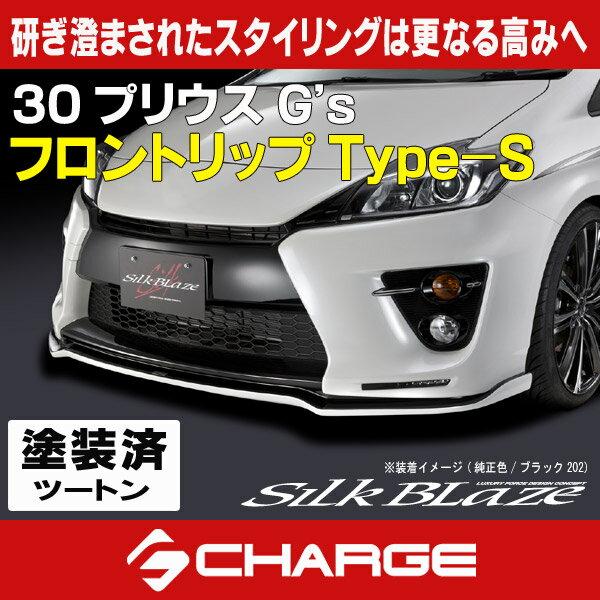 [4]シルクブレイズ フロントリップスポイラー Type-S [塗装済/ツートン塗装]30系プリウス G's[代引不可]