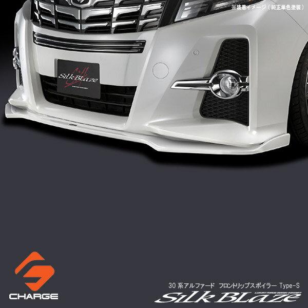 [4]シルクブレイズ フロントリップスポイラーType-S[塗装済/単色塗装(2種類)]30系アルファード/ハイブリッドS/SA/SR[代引不可]