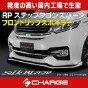 シルクブレイズフロントリップスポイラーType-S[未塗装]RP3/RP4ステップワゴン スパーダ [代引不可]