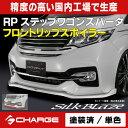 シルクブレイズフロントリップスポイラーType-S[塗装済/単色]RP3/RP4ステップワゴン スパーダ[代引不可]