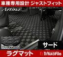 アルティナラグマット[サード用/黒チェック]80系ノア/ヴォクシー(7人/8人/ガソリン/ハイブリッド)