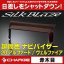 限定特価 20系 アルファード / ヴェルファイア超同色 車種専用ナビバイザー赤木目シルクブレイズ