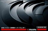 シルクブレイズ オーバーフェンダー【塗装済】200系ハイエース専用【代引不可】