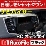 33%OFF限定特価RC オデッセイ [RC1/2]車種専用ナビバイザーブラックシルクブレイズ