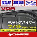 [VOA]ドアバイザーフィットGE6/7/8/9(HV/シャトル/シャトルHV[GP1 GG7 GG8 GP2]含む)