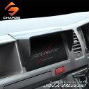 200系 ハイエース ワイド 1型 / 2型 / 3型車種専用ナビバイザー ブラックシルクブレイズ