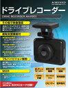 KEIYO/慶洋エンジニアリング Full HD GPS内蔵ドライブレコーダー AN-R051 microSD(16GB)付属
