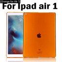 AL iPadケース ソフト ケース iPad Air 1 シリコン カ