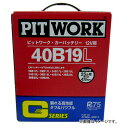 日産/ピットワーク/PITWORK カーバッテリー 40B19L