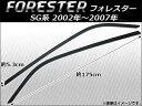 AP サイドバイザー AP-SVTH-SUB16 スバル/富士重工/SUBARU フォレスター SG系 2002年〜2007年 入数:1セット(2枚) JAN:4562430212508