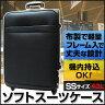 送料無料! 機内持込サイズ!AP ソフトスーツケース(布スーツケース) ダイヤルロック式 56cm 43L 1〜3日用 ブラック
