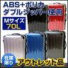 送料無料! 【アウトレット(訳あり)品】AP TSAロック搭載 スーツケース 68cm 70L カラー:シルバー