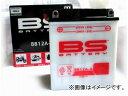 2輪 BSバッテリー/BS-BATTERY 開放式バッテリー BB12A-A ホンダ/本田/HONDA CB550FOUR CB550F/-II/-X 550cc セル JAN:3661451003315