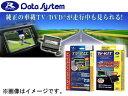 データシステム/Datasystem テレビキット/TV-KIT オートタイプ HTA595 日産/NISSAN/ニッサン モニター品番:HC305-A 日産オリジナルナビゲーション2DIN HDDナビ 2005年モデル