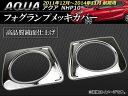 AP フォグランプメッキカバー AP-EX223 入数:1セット(2ピース) トヨタ アクア NHP10 前期 2011年12月〜2014年11月