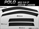 AP サイドバイザー AP-SVT-V10 フォルクスワーゲン/VOLKSWAGEN/VW ポロ/Polo 5ドア 2001年〜2009年