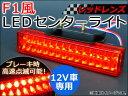 AP F1風 LED リアセンターライト レッドレンズ AP-F1-LED-RE