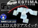 AP LED 天井ドアスイッチ 青 4連FLUX-LED APROOF50BL トヨタ エスティマ 50系(ACR50W,ACR55W,GSR50W,GSR55W) 2006年〜
