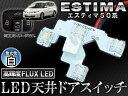 送料無料! AP LED 天井ドアスイッチ 4連FLUX-LED 白 APROOF50WH エスティマ 50系(ACR50W,ACR55W,GSR50W,GSR55W) 2006年〜