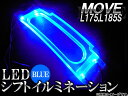 AP LEDシフトイルミネーション ブルー APLSIMOV-BL ダイハツ ムーヴ L175,L185S 2006年〜2010年