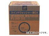 トヨタ/タクティー ウィンドウォッシャー液 DX V9350-0387 入数:18L1個