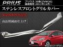 AP フロントグリルカバー シルバー AP-GRC-T33-SV トヨタ/TOYOTA プリウス 30系(ZVW30) 後期専用 2011年12月〜 JAN:4582483674290