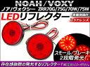 AP LED リフレクター レッドレンズ AP-REF-010-RD 入数:1セット(左右) トヨタ ノア/ヴォクシー ZRR70G/ZRR75G/ZRR70W/ZRR75W 2007年〜