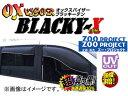 ZOO PROJECT OXバイザー ブラッキーテン/BLACKY-X フロントサイド用大型バイザー BL-60 ダイハツ/DAIHATSU ムーヴ 175・185