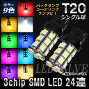 AP 3チップ SMD LEDバルブ シングル球 T20 24連 12V 選べる9カラー AP-LED-5027 入数:2個