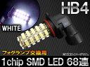 AP 1チップ SMD LEDバルブ ホワイト 68連 フォグランプ交換用 HB4 AP-LED-5036