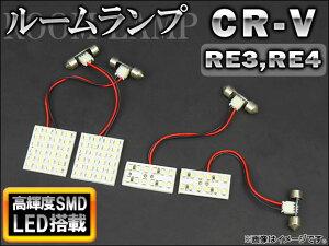 AP LEDルームランプキット ホワイト SMD 72連 AP-TN-6059 入数:1セット(4点) ホンダ CR-V RE3RE4 2006年〜2011年