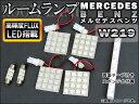 AP LEDルームランプキット ホワイト FLUX SMD 76連 AP-TN-7024 入数:1セット(7点) メルセデス・ベンツ CLSクラス W219 2006年〜