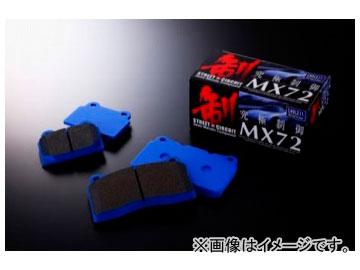 エンドレス ブレーキパッド フロント・リアセット MX72 MX72497498 アテンザ セダン アテンザ ワゴン GJEFP GJ2FP GJ5FP GJEFW GJ2FW GJ5FW