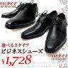 AP ビジネスシューズ ブラック 人気デザイン 紳士靴 脚長3cmヒール 選べる2デザイン 選べる3サイズ AP-BS-BK