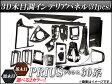 AP インテリアパネル (3Dパネル) 茶木目 AP-INT-002 トヨタ/TOYOTA プリウス 30系(ZVW30) 2009年〜 入数:1セット(31pcs)