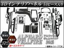 AP 3Dインテリアパネル トヨタ アルファード/ヴェルファイア 20系 2008年05月〜2015年01月 選べる3インテリアカラー AP-INT-004 入...
