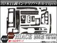 AP インテリアパネル (3Dパネル) 黒木目/茶木目 AP-INT-005 トヨタ/TOYOTA ハイエース 200系 標準ボディ I型/II型 2004年〜2010年 入数:1セット(14pcs)