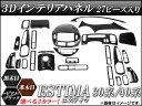 AP 3Dインテリアパネル トヨタ エスティマ 30系/40系 2000年01月〜2005年11月 選べる3インテリアカラー AP-INT-016 入数:1セット(27個)
