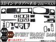 AP インテリアパネル (3Dパネル) 黒木目/茶木目/ピアノブラック スズキ/SUZUKI エブリイワゴン DA64 2005年08月〜 入数:1セット(24個)