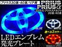 【在庫限り】送料無料! 【在庫限り】AP LEDエンブレム 発光プレート リア用 青/白/赤 トヨタ/TOYOTA プリウス/プリウスα ZVW30/40/41 2009年〜