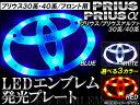 AP LEDエンブレム 発光プレート トヨタ プリウス/プリウスα ZVW30/40/41 2009年〜 選べる3カラー AP-PRI-EB-158