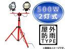 新光電気/SHINKO 三脚付ハロゲン投光器 500W 2灯式 SK-HALOGENLAMP-500W-2TOU JAN:4949908223226