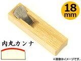 マイスター/Meister 国産 細工豆鉋シリーズ 寿鳳 青紙2号 内丸カンナ SK-JH-4949908250727
