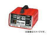 大自工業 メルテック/Meltec バッテリー充電器 アクティブバッテリーチャージャー RC50