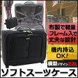 送料無料! AP ソフトスーツケース 機内持ち込みサイズ 横型 ダイヤルロック式 37×43×22cm 22L 1〜2日用 AP-SOFTSC-003