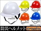 AP 防災ヘルメット/安全ヘルメット/避難ヘルメット カラー:レッド/ブルー/ホワイト/オレンジ/イエロー