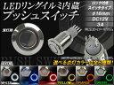 送料無料! AP LEDリングイルミネーション内蔵 プッシュスイッチ ホワイト/ブルー/レッド/イエロー/オレンジ/グリーン